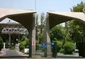 گسترش همکاریهای علمی دانشگاه تهران با سازمان بورس