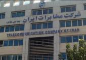 آیا عملکرد هیئت مدیره شرکت مخابرات ایران ارزیابی می شود؟