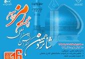 اعلام برنامهی زمانبندی شانزدهمین کنفرانس بین المللی انجمن رمز ایران