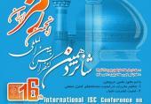 فراخوان پاییزه برای ارائهی مقالات در شانزدهمین کنفرانس بین المللی انجمن رمز ایران