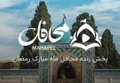 وزیر ارتباطات: سامانه Mahafel.live برای برگزاری زندهی هیئتهای مذهبی به صورت همزمان بر بستر شبکهی ملی اطلاعات راه اندازی شد