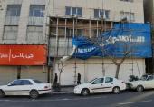 تابلوهای تبلیغاتی الجی به پایین کشیده شد؛ برند جیپلاس جایگزین الجی در ایران!