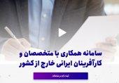 160 شرکت نوپا توسط متخصصان ایرانی خارج از کشور ایجاد شد/ 6500 همکاری موفق شامل پست داک، استاد مدعو، فرصت مطالعاتی، تاسیس شرکت و اشتغال در شرکتهای فناور ثبت شده است