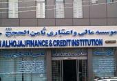 بدهی ۲۰۰۰ میلیارد تومانی ثامنالحجج به بانک مرکزی