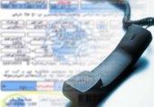 اختصاص مبلغی با عنوان حداقل کارکرد در قبوض تلفن ثابت، قانونی است