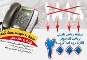 سامانهی ۲۰۰۰ شرکت مخابرات ایران جایگزین ۱۸۱۸ شد