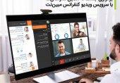 مدیریت ارتباطات و برگزاری جلسات آنلاین با سرویس ویدیو کنفرانس مبیننت