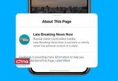 فیس بوک: پیام رسانههای دولتی روسیه، چین و ایران علامت گذاری میشوند!