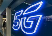 تشکیل کمیسیون فناوری 5G در سندیکای صنعت مخابرات ایران