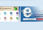 ارائه خدمات متنوع بانکی از طریق سامانه سلام پست بانک ایران