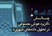 چالش «کاربرد هوش مصنوعی در تحلیل دادههای شهری» برگزار میشود