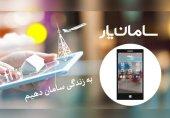 اعلام برندگان جشنواره کاربران اپلیکیشن «سامانیار»