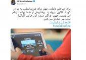 دعوت وزیر ارتباطات برای پیوستن به جشنوارهی کودک آنلاین