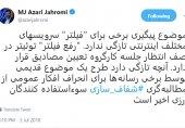 آذری جهرمی: رفع فیلتر توئیتر در صف انتظار جلسه کارگروه تعیین مصادیق قرار دارد