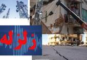 ارتباط مخابراتی مناطق زلزله زده کرمانشاه برقرار است