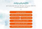 حقوق و مزایای مدیران شهرداری تهران بر روی سامانهی «شفافیت» قرار گرفت