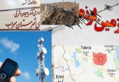 به دنبال وقوع زلزله، هیچ گونه قطعی در ارتباطات آذربایجان شرقی گزارش نشد
