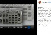 tفیلم/ تجهیز شبکهی انتقال مخابرات منطقهی کرمان با سیستمهای تولید داخل