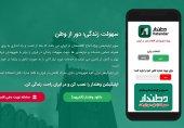 سوپر اپلیکیشن خدماتی برای مهاجران افغان در ایران راهاندازی شد