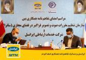 ایرانسل و «ساترا» تفاهمنامه همکاری امضا کردند