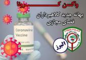 فروش واکسن کرونا در فضای مجازی دام کلاهبرداران سایبری