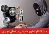اخاذی از دختر نوجوان با سوء استفاده از عکس های پروفایل