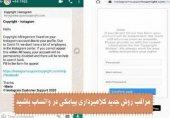 مراقب روش جدید کلاهبرداری پیامکی در واتساپ باشید