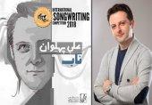 علی پهلوان خواننده گروه آریان در بین ۱۹ هزار آهنگساز دنیا فینالیست شد