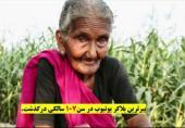 مادر بزرگ ۱۰۷ ساله یوتیوب درگذشت