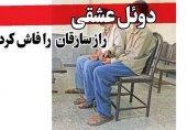 جنگ خونین بهرام و سعید کابلی برای به دست آوردن دختر فراری