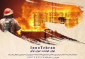 ارائهی نیازهای فناورانه و نوآورانه شهرداری تهران در حوزهی خدمات ایمنی