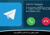 امکان تماس صوتی با تلگرام (+آموزش فعالسازی)