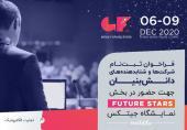 حمایت صندوق نوآوری و شکوفایی از حضور 20 شرکت دانش بنیان در نمایشگاه جیتکس 2020