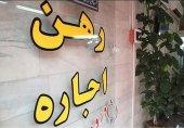 هجوم تقاضا برای اجاره واحدهای مسکونی در تهران (+قیمتها)