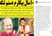 پست انتقاد بهنوش بختیاری از بیتوجهی سینماگران به غلامحسین لطفی