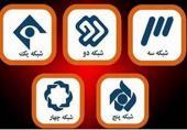 کدام سریالها ماه رمضان از تلویزیون پخش میشوند؟
