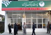 اقدام غیرحرفهای پست بانک در مسدودسازی حساب مشترکان