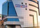پوشش بیمه تکمیلی درمان برای مشتریان برتر بانک سامان