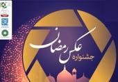مسابقه عکس رمضان بر بستر فناوری برگزار میشود