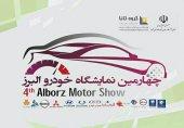 برپایی چهارمین نمایشگاه بین المللی خودروی استان البرز