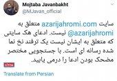 """ادعای هک سایتی متعلق به """"آذری جهرمی"""" نادرست است"""