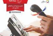 رونمایی آسیاتک از تلفنهای Toll-Free در الکامپ 98