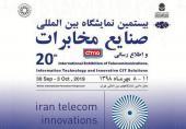 اتحادیهی صنعت مخابرات ایران از حضور در بیستمین نمایشگاه تلکام انصراف داد