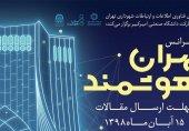 جزئیات برگزاری اولین کنفرانس «تهران هوشمند» تشریح شد