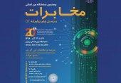 نمایشگاه تلکام با شیوهای جدید از ۲۶ تا ۲۹ آذرماه برگزار میشود