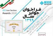 تمدید فراخوان جوایز سال ۱۳۹۹ بخش ایران IEEE تا ۲۰ آذر