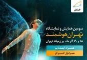 حضور همراه اول در سومین همایش و نمایشگاه «تهران هوشمند»
