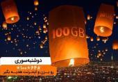 دریافت بسته اینترنت همراه اول تا ١٠٠ گیگ با «دوشنبه سوری» ٢٧ و ٢٨ بهمن ماه