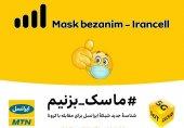 «ماسک بزنیم»؛ شناسه جدید شبکه ایرانسل برای مقابله با کرونا