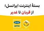 بستهی اینترنت ویژهی ایرانسل؛ از قربان تا غدیر